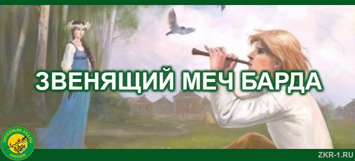 10-Zvenyashhij-mech-barda