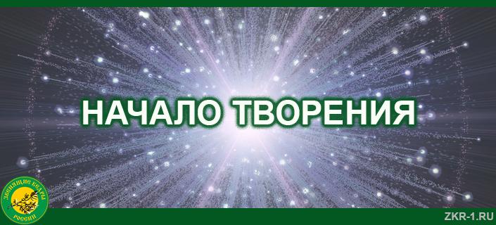 2-NACHALO-TVORENIYA